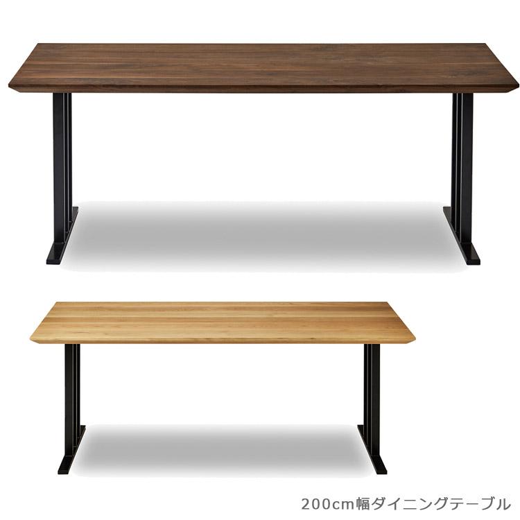 開梱設置無料 ダイニングテーブル 200 国産 北欧 長方形 ウォールナット 無垢材 テーブル 食卓テーブル 木製テーブル 200cm ウッドテーブル オーク 食卓 リビングテーブル 200cm幅 アイアン 日本製 ナチュラル ブラウン ブラック 鉄脚