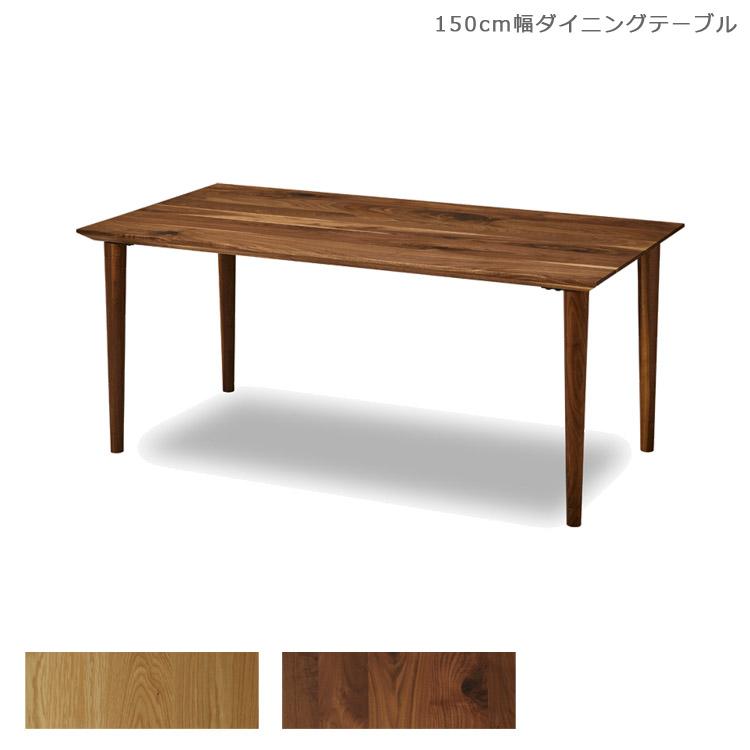 開梱設置無料 テーブル ダイニングテーブル 150 北欧 ウォールナット 無垢材 おしゃれ ダイニング 国産 食卓テーブル 木製テーブル 150cm幅 リビングテーブル 150cm 日本製 オーク ナチュラル ブラウン 食卓 オイル塗装