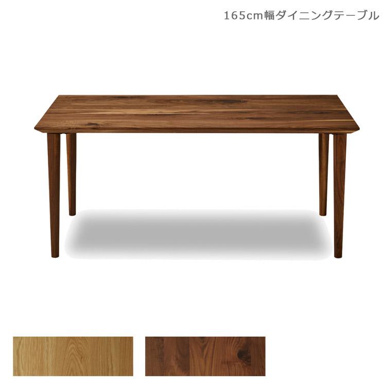 開梱設置無料 ウッドテーブル おしゃれ 長方形 北欧 ダイニングテーブル 無垢材 テーブル 木製テーブル ウォールナット ダイニング 食卓テーブル リビングテーブル 国産 日本製 オーク ナチュラル ブラウン 165 165cm幅 165cm 食卓