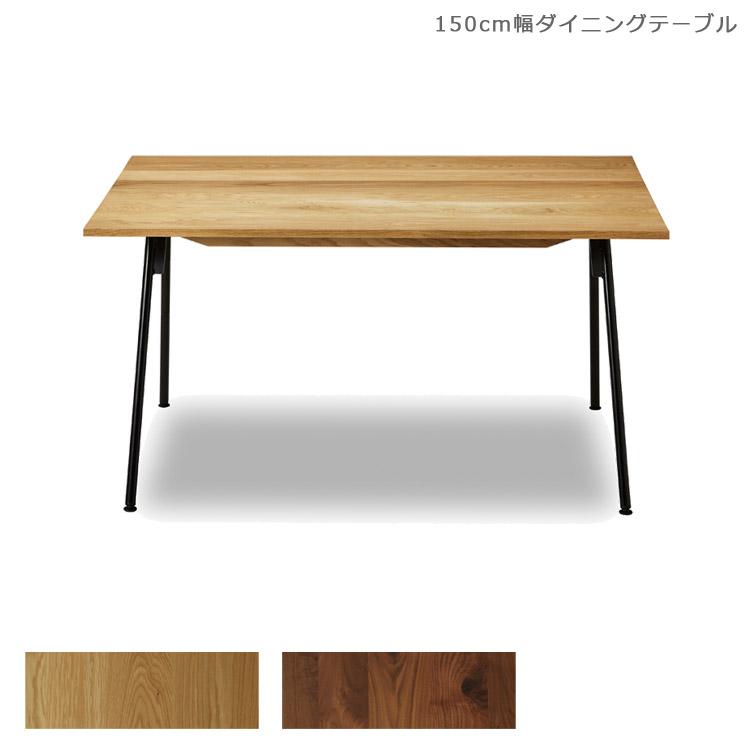 開梱設置無料 木製テーブル 150 国産 おしゃれ ウォルナット 無垢材 ダイニングテーブル テーブル オーク ウッドテーブル 食卓テーブル リビングテーブル 150cm幅 アイアン 軽量 150cm 北欧 日本製 ナチュラル ブラウン ブラック 食卓
