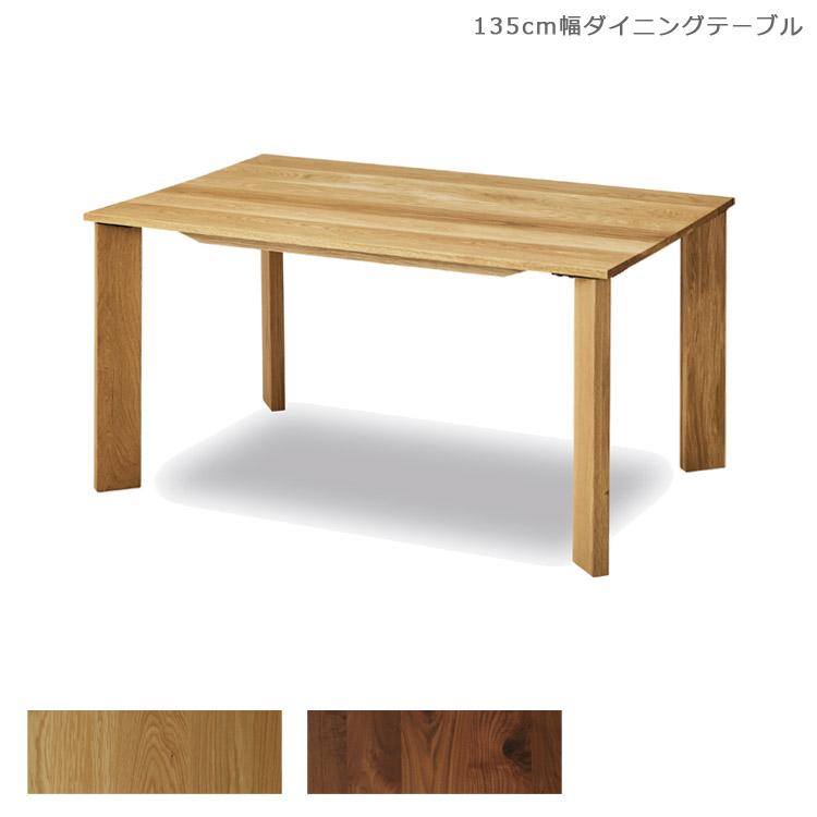 開梱設置無料 食卓テーブル 無垢材 国産 135 ダイニングテーブル ウォールナット ダイニング テーブル 木製テーブル リビングテーブル 135cm幅 軽量 135cm おしゃれ 北欧 日本製 オーク ナチュラル ブラウン ブラック 食卓