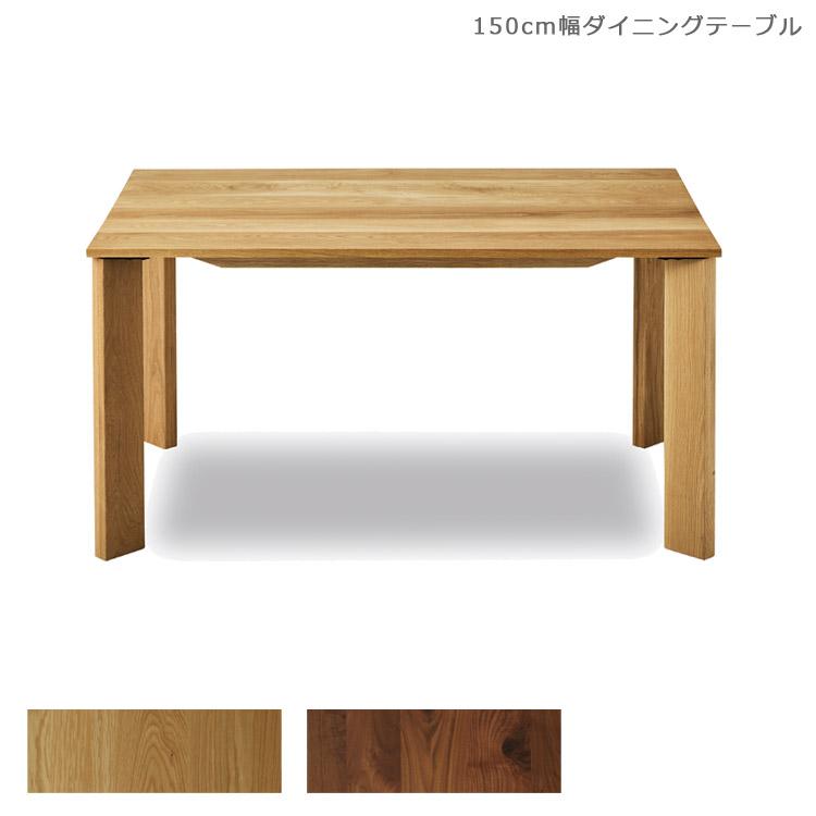 開梱設置無料 ダイニングテーブル おしゃれ 北欧 無垢材 国産 150 ウォールナット ダイニング テーブル 食卓テーブル 木製テーブル リビングテーブル 150cm幅 軽量 150cm 日本製 オーク ナチュラル ブラウン ブラック 食卓