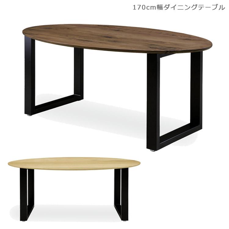 開梱設置無料 リビングテーブル 170 無垢材 楕円形 ウォールナット 北欧 おしゃれ ダイニングテーブル テーブル オーク 食卓テーブル 木製テーブル 国産 アイアン 日本製 ナチュラル ブラウン ブラック