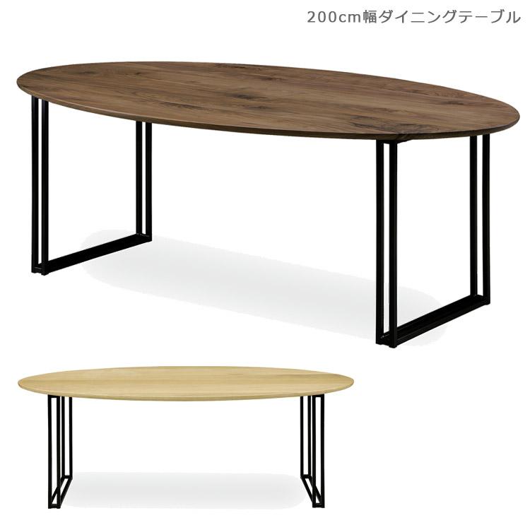 開梱設置無料 リビングテーブル 楕円形 ウォルナット 国産 無垢材 オーバルテーブル 北欧 おしゃれ 200 ダイニングテーブル ダイニング テーブル オーク 食卓テーブル 木製テーブル アイアン 日本製 ナチュラル ブラウン ブラック