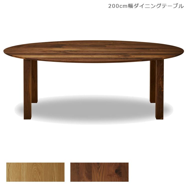 開梱設置無料 ウッドテーブル 無垢材 楕円形 200 国産 北欧 ダイニングテーブル オーバルテーブル 楕円 ウォールナット おしゃれ テーブル オーク 食卓テーブル 木製テーブル リビングテーブル 日本製 ナチュラル ブラウン 食卓