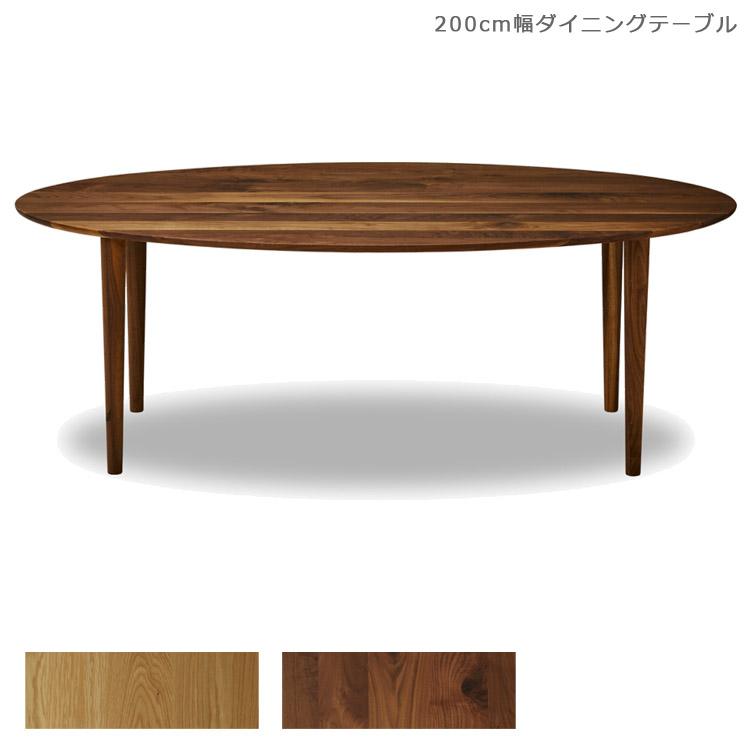 【11%OFFクーポンあり】開梱設置無料 木製テーブル 200 楕円形 国産 北欧 無垢材 ダイニングテーブル オーバルテーブル 楕円 ウォールナット おしゃれ テーブル オーク 食卓テーブル ウッドテーブル リビングテーブル 日本製 ナチュラル ブラウン 食卓