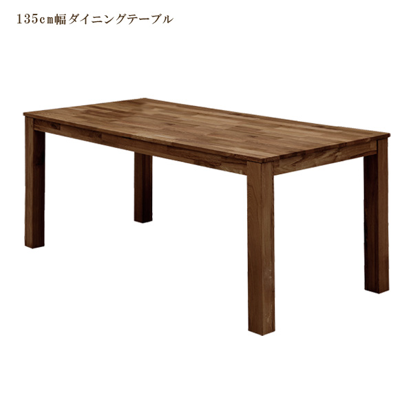 ダイニングテーブル 4人掛け 幅135cm 総無垢 テーブルのみ 単品 ウォールナット ダイニングセット 木製 ブラウン 無垢材 4人用 テーブル ダイニング 食卓 食卓テーブル 木製テーブル カジュアル 高級 カジュアルダイニング