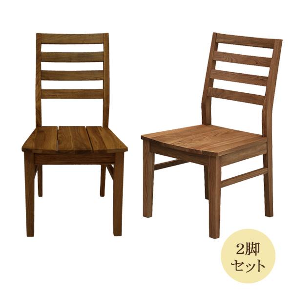 [ 12%offクーポン配布中! ] ダイニングチェア ダイニングチェアー 2脚セット 総無垢 座面 板座 ウォールナット ダイニング 木製 ブラウン 無垢材 食卓椅子 チェアー チェア 木製チェアー 木製チェア 椅子 いす イス カジュアル 高級