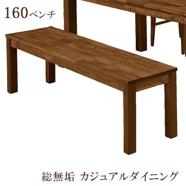ダイニングベンチ 幅160cm ウォールナット 総無垢 ダイニング ベンチ 食卓椅子 椅子 いす イス 木製 無垢材 ブラウン ダイニングチェア チェアー チェア 木製チェアー 木製チェア カジュアル 高級
