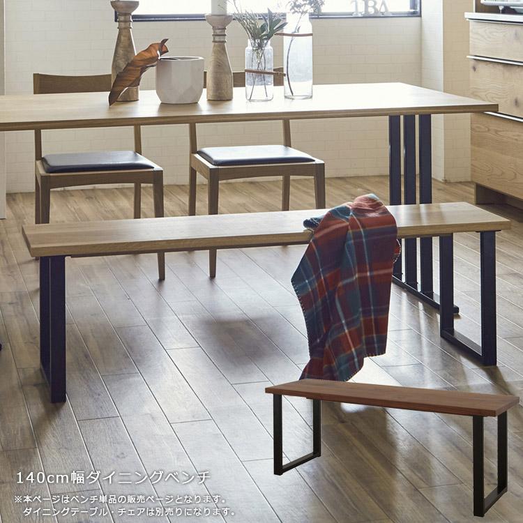 ダイニングベンチ 木製 ダイニング ベンチ おしゃれ 北欧 チェア 椅子 いす イス アイアン スチール 無垢 幅140cm ウォールナット シンプル 国産 日本製 ダイニングチェア ダイニングチェアー オーク ナチュラル ブラウン 開梱設置