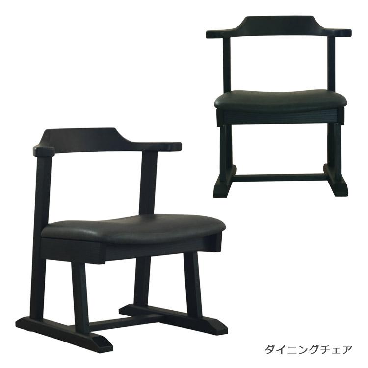 ダイニングチェア 低め おしゃれ 和風 椅子 チェア ダイニングチェアー いす イス 木製 幅60cm PVC 合成皮革 チェア単品 国産 日本製 無垢 シック ブラック チェアー オーク 食卓椅子 食卓チェア 食卓いす 開梱設置 和室用