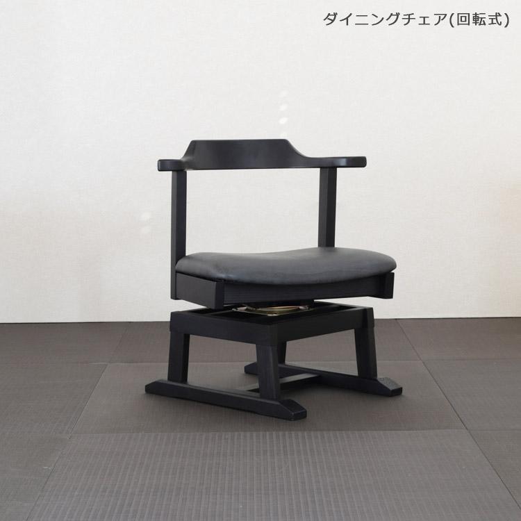 チェア 低め 和風 ダイニングチェア 回転式 おしゃれ 椅子 ダイニングチェアー いす イス 木製 幅60cm PVC 合成皮革 チェア単品 国産 日本製 無垢 シック ブラック チェアー オーク 食卓椅子 食卓チェア 食卓いす 開梱設置 和室用