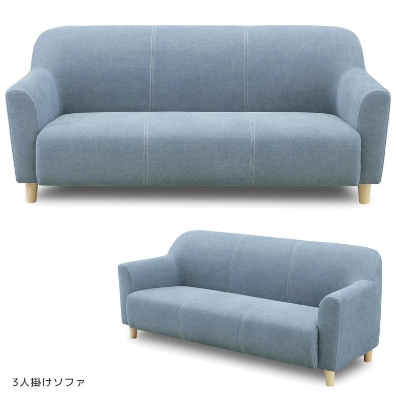 3人掛け ソファ 3人用 ファブリックソファ 3人掛けソファ デニム ソファー コンパクト 3P おしゃれ 北欧 ファブリック 三人用 三人掛け 3Pソファ ブルー sofa 脚付き 木脚 シンプル ナチュラル