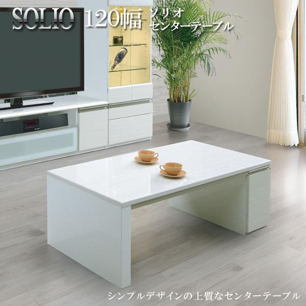 センターテーブル おしゃれ ホワイト 白 コンパクト シンプル 鏡面 鏡面ホワイト ツヤあり 幅120cm 棚付き 棚 収納 テーブル リビング 木製 ローテーブル 木製テーブル 座卓 リビングテーブル 長方形 送料無料