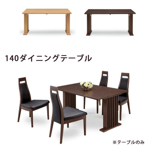 ダイニングテーブル 4人掛け テーブルのみ テーブル単品 幅140cm 単品 おしゃれ ダイニング 木製テーブル 木製 長方形 ナチュラル ブラウン 4人用 テーブル 食卓 食卓テーブル タモ材 送料無料