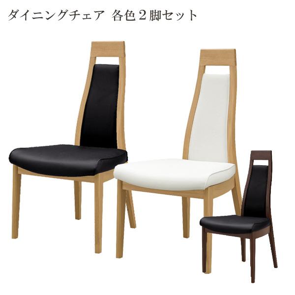 【最大12%OFFクーポン!】sale セール! ダイニングチェア アルベロ 2脚セット ダイニング 木製 ナチュラル ブラウン ダイニングチェアー チェアー チェア 椅子 いす イス 送料無料