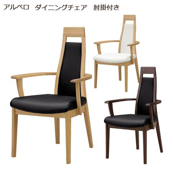 【最大12%OFFクーポン!】sale セール! ダイニングチェア アルベロ 肘掛付きタイプ ダイニング 木製 ナチュラル ブラウン ダイニングチェアー チェアー チェア 椅子 いす イス アーム付きチェア
