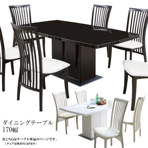 ホワイト ダイニングテーブル テーブルのみ 6人掛け 収納付き おしゃれ テーブル単品 幅170cm 単品 ダイニング 木製 白 ブラック 6人用 ダイニングテーブル6人掛け シック 上品 収納スペース付き 送料無料