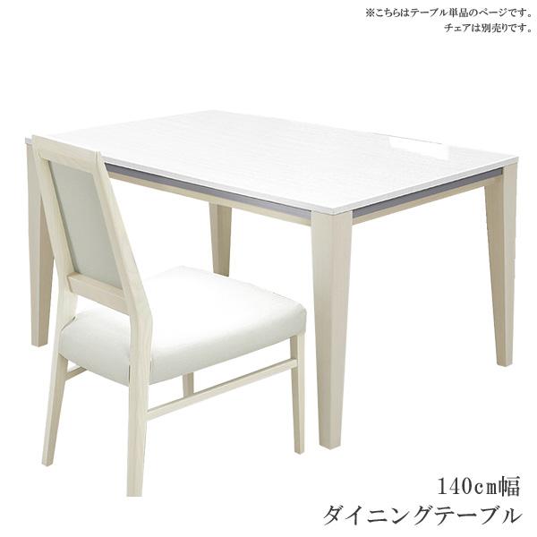 ダイニングテーブル 4人掛け ホワイト テーブル単品 テーブルのみ おしゃれ シンプル 鏡面 幅140cm 単品 ダイニング テーブル 白 木製 4人用 食卓 食卓テーブル デザイナーズ タモ材 送料無料