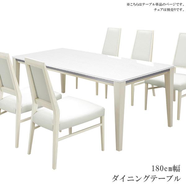 [ 半額・10%以上OFF対象 ] ダイニングテーブル 6人掛け ホワイト テーブル単品 テーブルのみ おしゃれ シンプル 鏡面 幅180cm 単品 ダイニング テーブル 白 木製 6人用 食卓 食卓テーブル デザイナーズ タモ材 送料無料