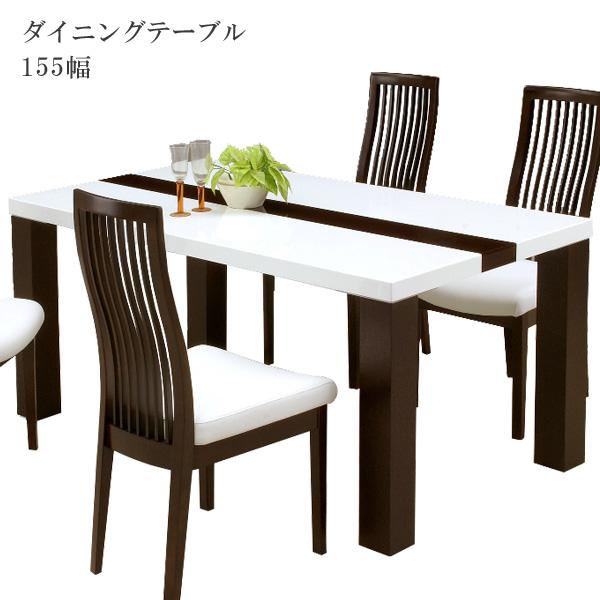 【最大15%OFFクーポン!】sale セール! ダイニングテーブル ボイス 155幅 単品 4人掛けダイニング テーブル 木製 ホワイト ウェンジ 4人用 食卓 食卓テーブル 送料無料