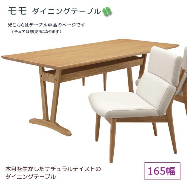 ダイニングテーブル 4人掛け 棚付き 収納付き おしゃれ テーブルのみ テーブル単品 幅135cm 単品 ダイニング テーブル 木製 ナチュラル ブラウン 4人用 テーブル 食卓 食卓テーブル タモ材 送料無料