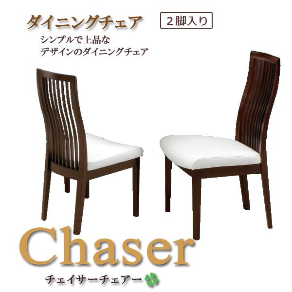 【最大12%OFFクーポン!】sale セール! ダイニングチェア チェイサー 2脚セット ダイニング チェアー 木製 ホワイト ウェンジ チェアー チェア 椅子 いす イス 食卓椅子 送料無料