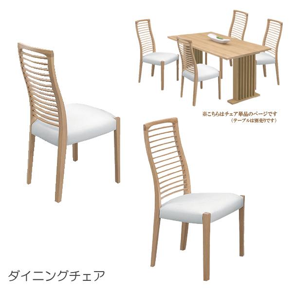 ダイニングチェア 単品 1脚 PVC 合成皮革 合成レザー ハイバック ダイニング 木製 ナチュラル ダイニングチェアー チェアー チェア 椅子 いす イス 食卓椅子 オーク材 ウレタンフォーム 送料無料