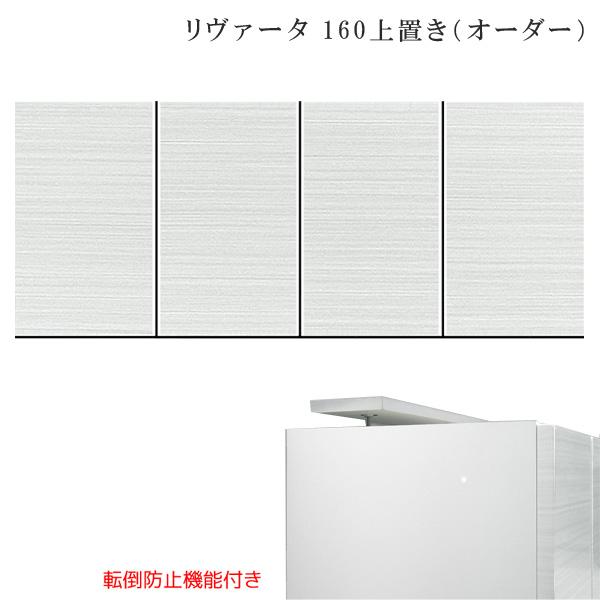 【オーダー】 壁面収納 上置き 白 ホワイト 幅160cm上置 上置 棚 キャビネット リビング収納 収納 テレビ台 TVB TV台 AV収納 スリム デザイナーズ ハイグロスUV
