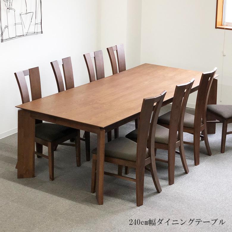 [ 11%OFFクーポンあり ] ダイニングテーブル 無垢 北欧 8人掛け 単品 幅240cm 無垢材 無垢テーブル 大家族用 大人数 ダイニングテーブルのみ シンプルモダン 食卓テーブル ダイニング テーブル 木製 オーク ダークブラウン ブラウン シック シンプル 食卓 おしゃれ 人気