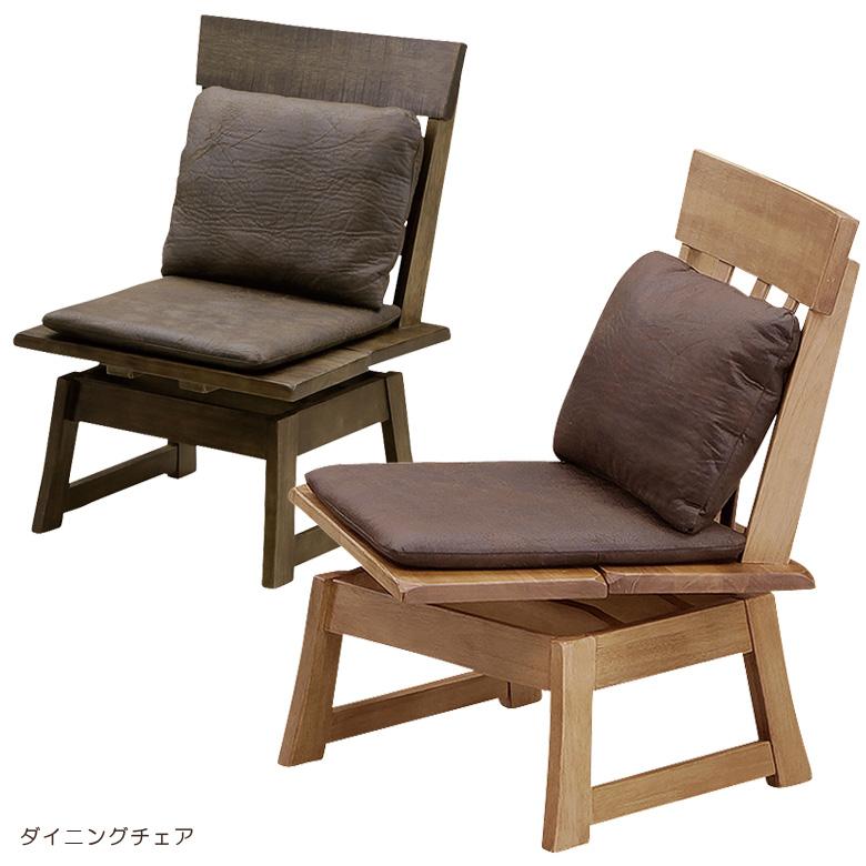[ 12%offクーポン配布中! ] ダイニングチェア ダイニングチェアー 回転チェア 食卓椅子 リビングチェア 和風 モダン ナチュラル ブラウン 食卓チェア チェア チェアー 木製チェアー 木製 木製チェア ブラウン ダークブラウン 選べる2色 無垢材 鋸目浮造り