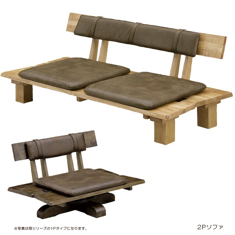 [ 12%offクーポン配布中! ] ソファ 2P 2人掛け 二人用 ベンチ ベンチチェア リビングチェア チェア 椅子 チェアー 和風 モダン ナチュラル ブラウン 木製チェアー 木製 木製チェア ダークブラウン 選べる2色 無垢材 鋸目浮造り