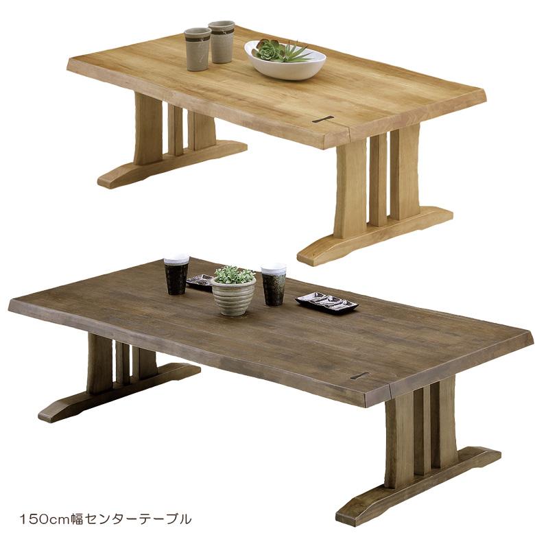 センターテーブル テーブル 座卓 リビングテーブル 幅150cm 和風 モダン ナチュラル 座卓テーブル ローテーブル 木製テーブル 木製 ブラウン ダークブラウン 選べる2色 無垢材 鋸目浮造り仕上げ 送料無料