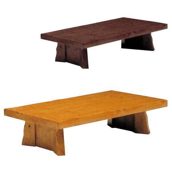 和風 和モダン 座卓 ちゃぶ台 ローテーブル 幅150cm 長方形 パイン 和風テーブル センターテーブル 木製 バレン仕上げ ライトブラウン ダークブラウン 150 和 モダン