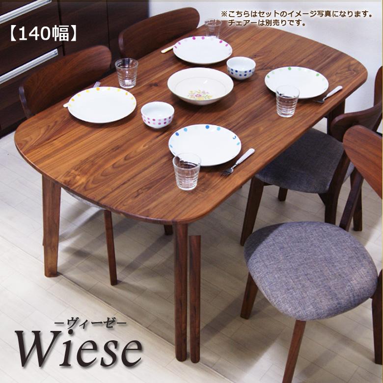 【最大12%OFFクーポン!】sale セール! ダイニングテーブル ヴィーゼ 4人掛け 単品 食卓 ダイニング テーブル食卓テーブル 140幅 木製 ウォールナット ブラウン