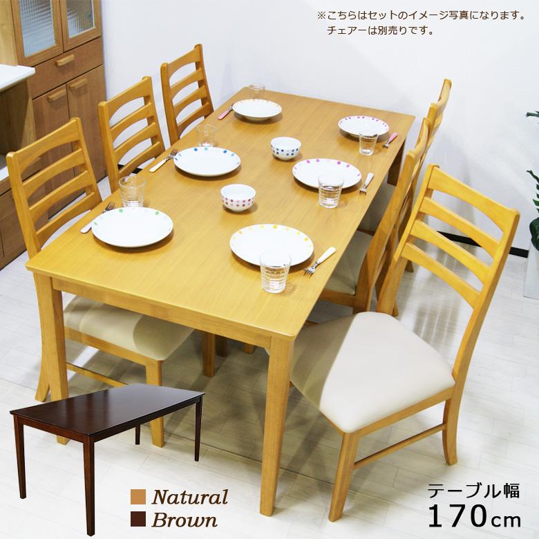 ダイニングテーブル テーブルのみ 骨太 スタイリッシュ 幅170cm ダイニング おしゃれ 単品 食卓テーブル 170幅 木製 ブラウン ナチュラル モダン フォルム シック アッシュ シンプル