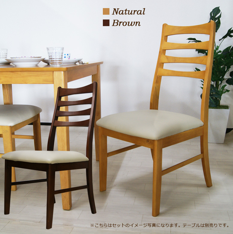 ダイニングチェア 椅子のみ 2脚 木製 ラバーウッド 完成品 ダイニング 1人用 ブラウン ナチュラル ラウンド PVC シンプル デザイン