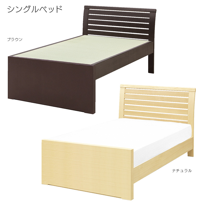 [ 半額・10%以上OFF対象 ] ベッド シングルベッド シングル ベッドフレーム フレームのみ タモ 突板 木製 高級感 LVL すのこ 通気性 選べる2色 ブラウン ナチュラル おしゃれ シック 和室 和風 和モダン 新生活 引っ越し リフォーム 新築