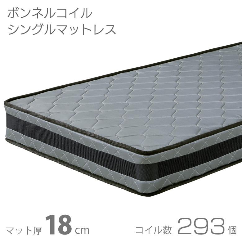 [ 11%OFFクーポンあり ] マットレス シングル シングルマットレス シングルベッド ボンネルコイル ボンネルコイルマットレス 完成品 ボリューム 厚み18cm ベッドマットレス グレー ブラック メッシュ生地