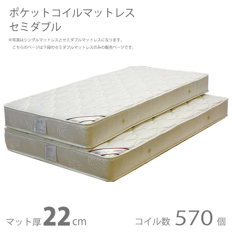マットレス セミダブル セミダブルマットレス セミダブルベッド ポケットコイル ポケットコイルマットレス 完成品 ボリューム 厚み22cm ベッドマットレス ホワイト 白