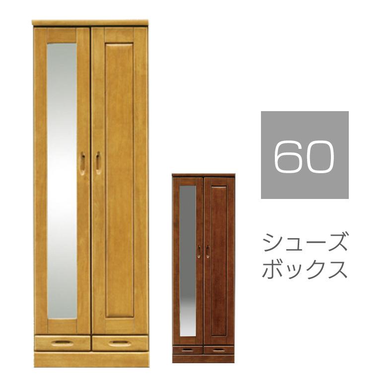 シューズボックス スリム ミラー付き 完成品 薄型 幅60cm 玄関収納 下駄箱 開き戸収納 木製収納 日本製 国産 収納 北欧 ブラウン ナチュラル 引き出し付き クローズシューズボックス