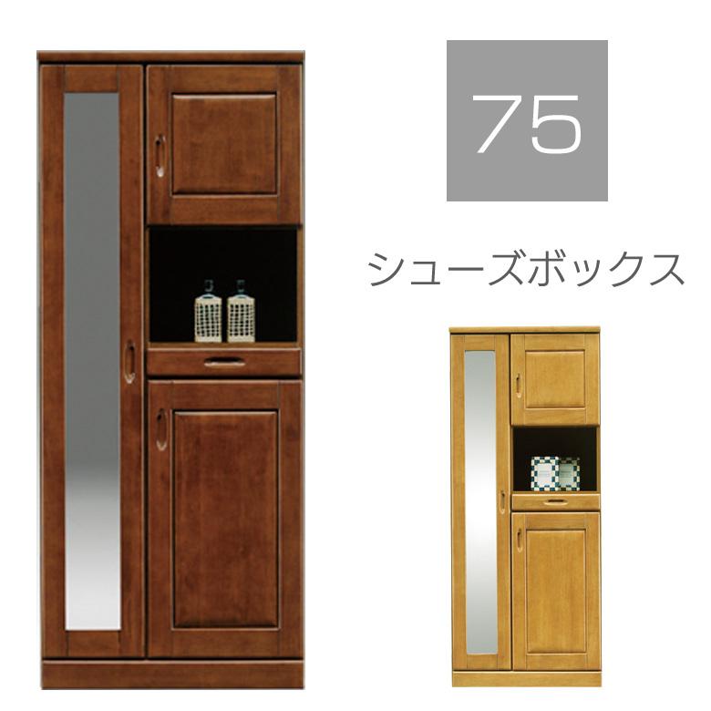 シューズボックス スリム ミラー付き 完成品 薄型 幅75cm 玄関収納 下駄箱 開き戸収納 木製収納 日本製 国産 収納 北欧 ブラウン ナチュラル 引き出し付き オープンシューズボックス