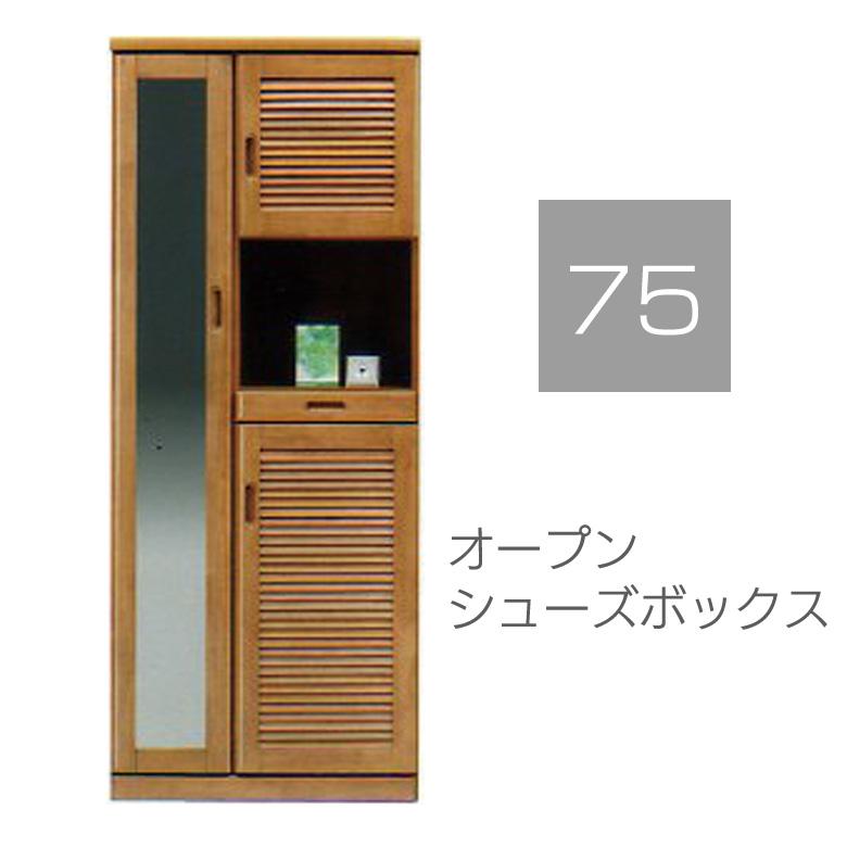 シューズボックス スリム ミラー付き 完成品 薄型 幅75cm オープンシューズボックス 玄関収納 下駄箱 開き戸収納 木製収納 日本製 国産 収納 北欧 ブラウン ライトブラウン ナチュラル 引き出し付き