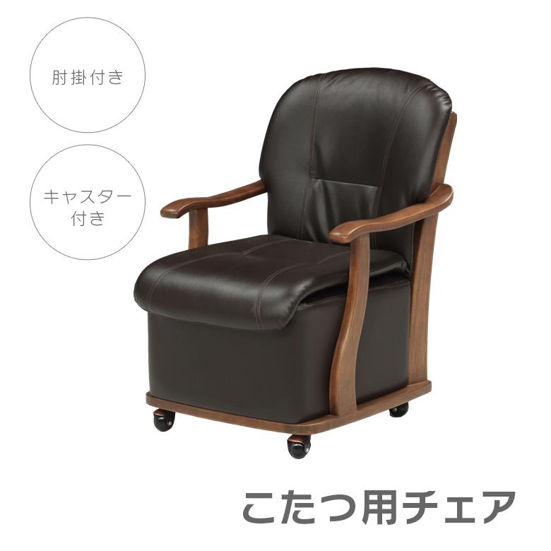 チェア こたつチェア 暖卓チェア コタツチェア こたつ椅子 こたついす ダイニングチェア ブラウン PVC 肘掛付き キャスターつき 食卓椅子 食卓チェア 食卓いす 椅子 いす イス