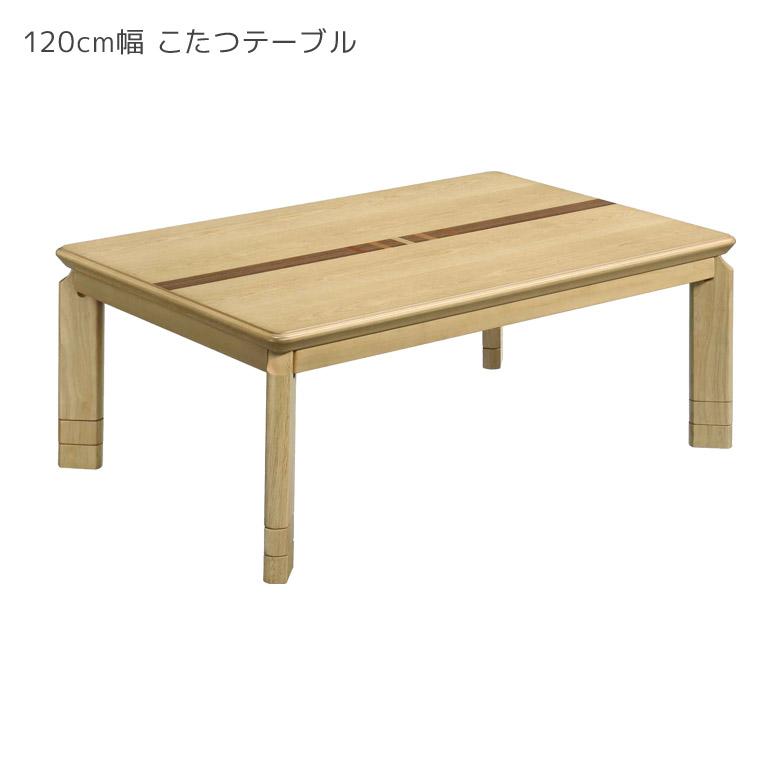 家具調こたつ 幅120cm こたつ 暖卓 こたつテーブル こたつ本体のみ こたつ本体 テーブル センターテーブル テーブルのみ 木製 ナチュラル ブラウン 象篏細工 象篏 座卓 座卓テーブル 手元コントローラー