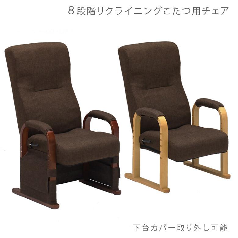 チェア こたつ用チェア リクライニングチェア リクライニング 8段階 座面高さ調整 こたつチェア 暖卓チェア こたつ椅子 こたついす ダイニングチェア 肘掛付き アームレスト 食卓椅子 食卓チェア 食卓いす 椅子 いす イス ブラウン ライトオーク