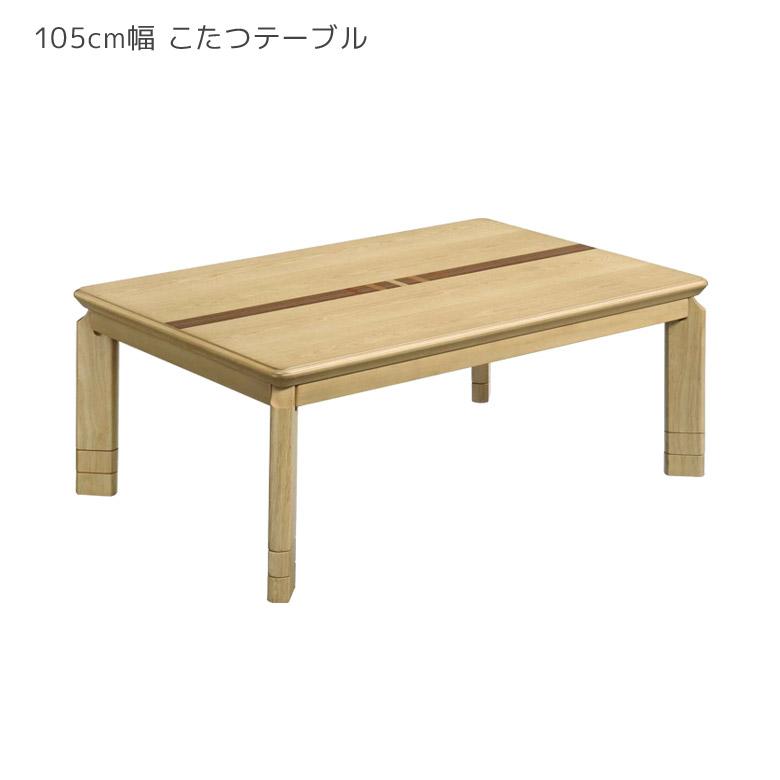 家具調こたつ 幅105cm こたつ 暖卓 こたつテーブル こたつ本体のみ こたつ本体 テーブル センターテーブル テーブルのみ 木製 ナチュラル ブラウン 象篏細工 象篏 座卓 座卓テーブル 手元コントローラー