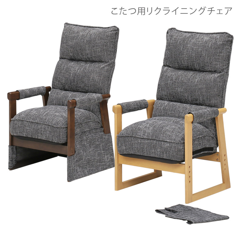 背もたれ8段階リクライニング式 肘掛付きでゆったりくつろげる多機能チェア 落ち着きのあるグレーのファブリックが上品なデザイン 下台カバーは取り外し可能です 【22日から使えるクーポンあり】こたつ用チェア チェア リクライニングチェア リクライニング 8段階 座面高さ調整 こたつチェア 暖卓チェア こたつ椅子 こたついす 肘掛付き アームレスト 食卓椅子 食卓チェア 食卓いす 椅子 いす イス ブラウン ナチュラル グレー