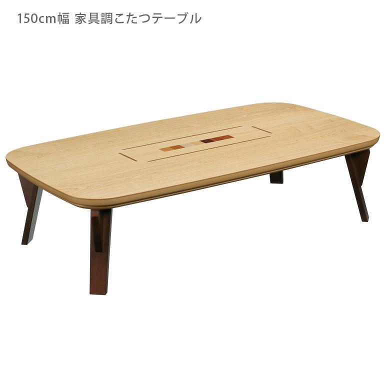 コタツ こたつテーブル コタツ本体 こたつ こたつ本体 家具調こたつ 幅150cm 国産 日本製 暖卓 こたつ本体のみ コタツテーブル テーブル センターテーブル テーブルのみ ブラウン ナチュラル 座卓 座卓テーブル おしゃれ タモ