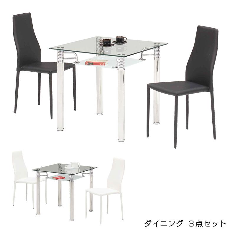 ダイニングテーブルセット 2人掛け ガラステーブル 正方形 80cm幅 ダイニングセット 3点セット 白 黒 ダイニング3点 2人用 強化ガラス 1cm厚 天板 スチールフレーム 合皮レザー 食卓 食卓テーブル チェアー チェア ホワイト ブラック